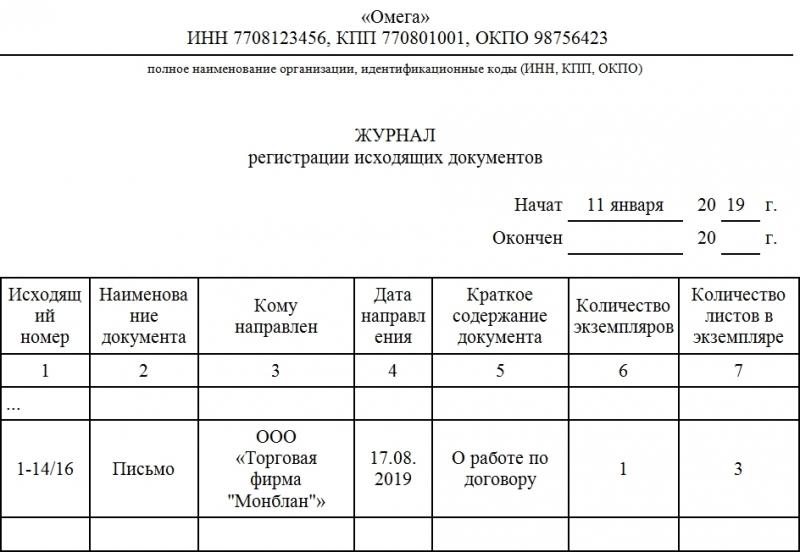 zhurnal registracii ishodjashhih dokumentov obrazec blank 2018 ea826dc