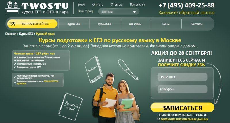 Как сдать ЕГЭ по русскому языку?
