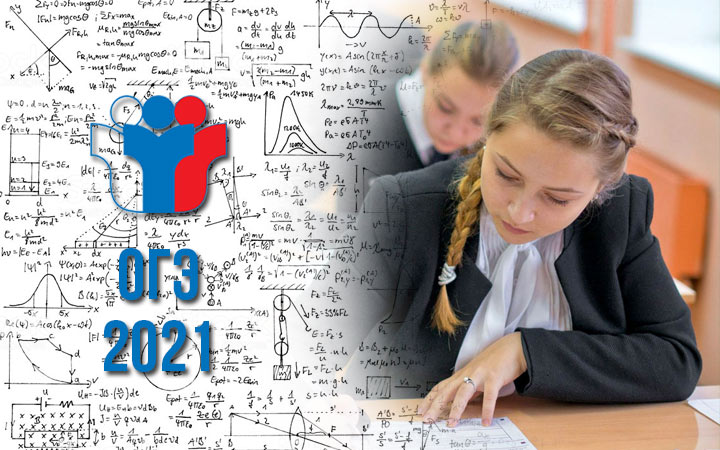 ogeh po fizike v 2021 godu 5